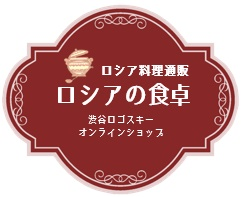 ロシア料理通販 ロシアの食卓 渋谷ロゴスキーオンラインショップ